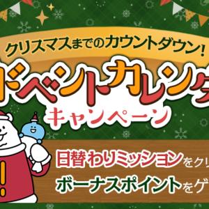 【アメフリの12月キャンペーン]クリスマスまでの毎日ミッションクリアで最大1万円分のポイントゲット!