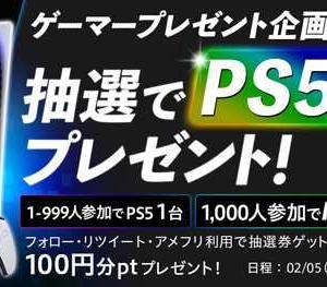 【アメフリの2月キャンペーン]新規登録者にPlayStation5(PS5)が当たる大チャンスキャンペーン開催!