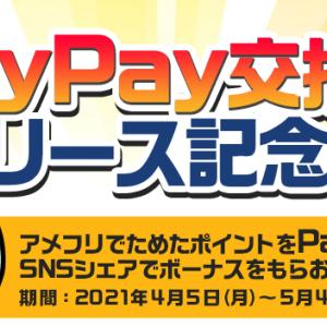 【アメフリの4月キャンペーン]PayPay交換先リリースキャンペーン開催中!