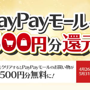 【アメフリの5月キャンペーン]PayPay交換先リリースキャンペーン開催中!