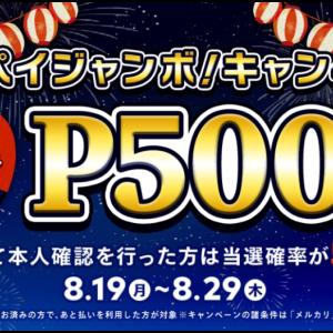 【5,000ptのチャンス!】メルペイジャンボ!キャンペーン開催!
