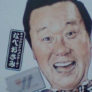 【なべおさみ】80歳で、吉本興業所属を発表!その真意は?