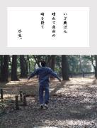 写真俳句(川柳)
