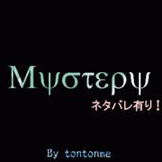 ネタバレ 有り 推理小説