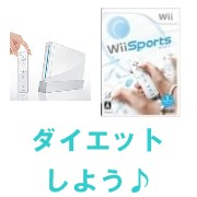 Wiiダイエット:Wii Sportsでダイエット