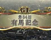 有馬記念 (G1)