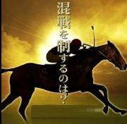福島牝馬ステークス(GIII)