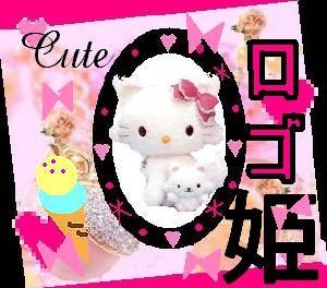 姫系ロゴ☆キティ・マリー・プードル
