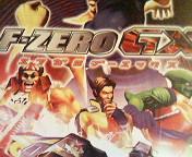 F-ZERO GX その他レースゲーム各種