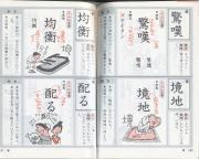 日本語の勉強(漢字・国語)