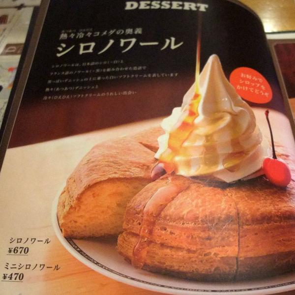 愛知県の美味しいお店