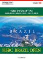 ブラジルオープン