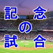 記念の試合(Baseball)