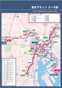 目指せ!東京マラソン2008