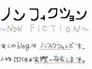 完全ノンフィクション〜添加物なし〜