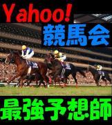◇Yahoo競馬会◇