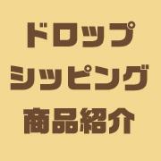 ドロップシッピング商品紹介