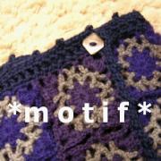 モチーフ編み♪