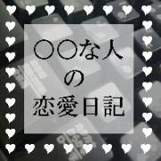 ○○な人の恋愛日記