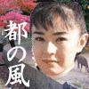 NHK朝ドラ・アンコール放送『都の風』