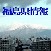 福島県情報