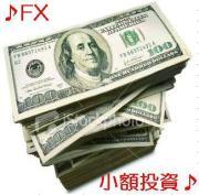 FX小額投資でトレード♪