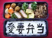 節約・簡単料理・愛妻弁当♡