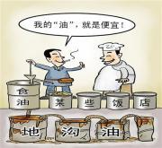 中国産食品の安全性
