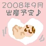 2008年9月出産予定♪