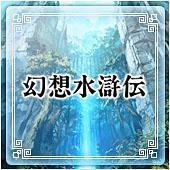 幻想水滸伝108星あつまれ〜