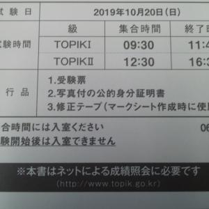 TOPIK(韓国語能力試験)対策講座