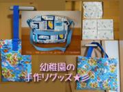 幼稚園の手作りグッズ☆彡