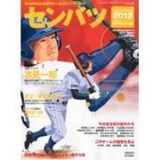 選抜高等学校野球大会