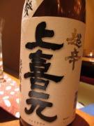 山形県 の 地酒