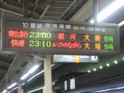 夜行列車、だ〜い好き!