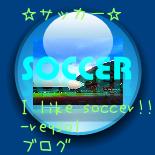 背番号12 サッカーファンの皆さん!