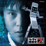ケータイ捜査官7(セブン)