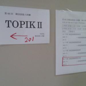 TOPIK(韓国語能力試験)
