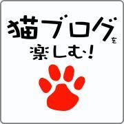 猫ブログを楽しむ!