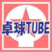 卓球TUBE