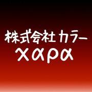 株式会社カラー・スタジオカラー