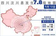中国・四川省大地震