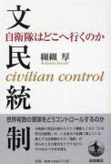 文民統制(シビリアン・コントロール)