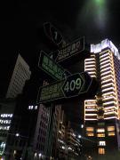 東京都中央区。
