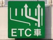 ETC全般・ETC車載器本体トラコミュ