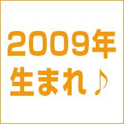 ♪2009年生まれの子♪