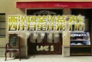 西洋骨董洋菓子店〜アンティーク〜