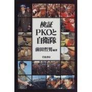 国連の平和維持活動〜PKO&PKF