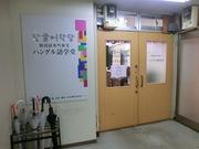 三重県 亀山市 韓国語学習 韓国語講座