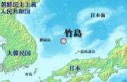 竹島は日本です(領土問題)